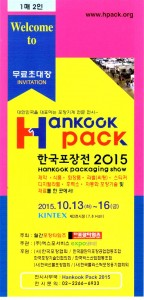 2015 Hankook Pack invitation